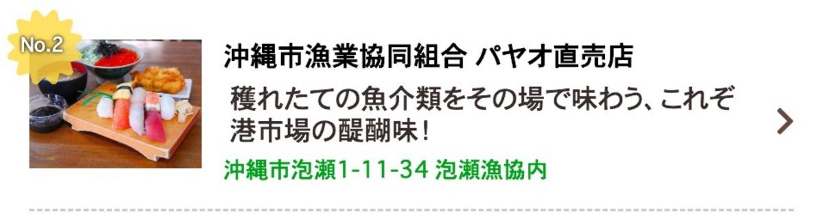 沖縄市漁業協同組合 パヤオ直売店 グルメランキングナンバー2