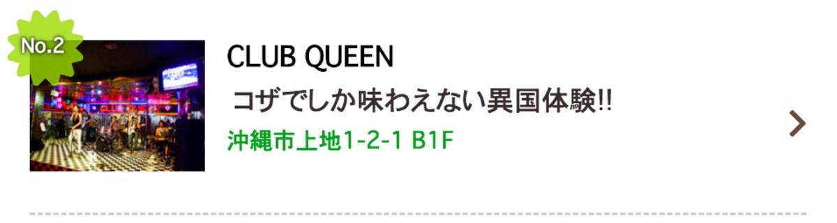 CLUB QUEEN コザで遊ぶランキングナンバー2