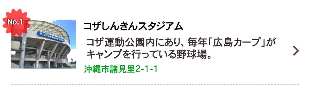 コザしんきんスタジアム コザで遊ぶランキングナンバー1