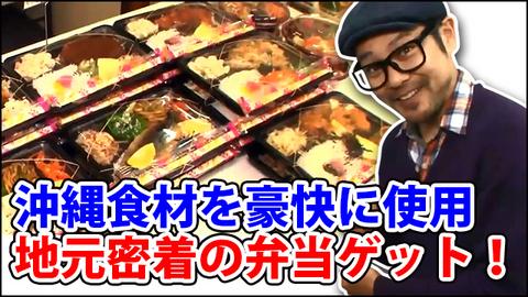 視聴ランキング2位コザの裏側vol.234「コザ弁当をゲットせよ!」特集:沖縄市お弁当屋さん